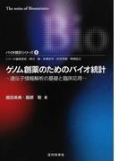 ゲノム創薬のためのバイオ統計 遺伝子情報解析の基礎と臨床応用 (バイオ統計シリーズ)