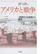 アメリカと戦争 1775−2007 「意図せざる結果」の歴史