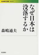 なぜ日本は没落するか (岩波現代文庫 社会)