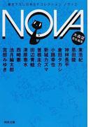 NOVA 書き下ろし日本SFコレクション 2 (河出文庫)(河出文庫)