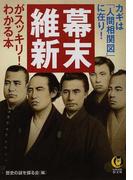 幕末・維新がスッキリ!わかる本 カギは「人間相関図」に在り! (KAWADE夢文庫)(KAWADE夢文庫)
