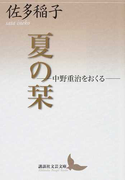 夏の栞 中野重治をおくる (講談社文芸文庫)(講談社文芸文庫)