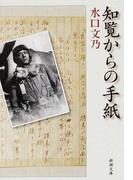 知覧からの手紙 (新潮文庫)(新潮文庫)