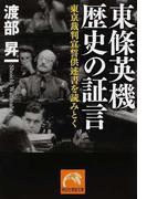 東條英機歴史の証言 東京裁判宣誓供述書を読みとく