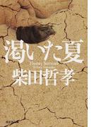 渇いた夏 (祥伝社文庫 私立探偵神山健介)(祥伝社文庫)