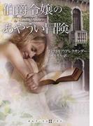 伯爵令嬢のあやうい冒険 (RHブックス+プラス)