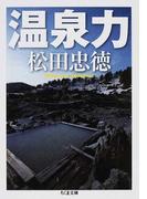 温泉力 (ちくま文庫)(ちくま文庫)