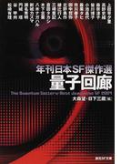 量子回廊 (創元SF文庫 年刊日本SF傑作選)(創元SF文庫)