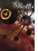 天冥の標 3 アウレーリア一統 (ハヤカワ文庫 JA)(ハヤカワ文庫 JA)