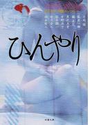 ひんやり 書き下ろし官能アンソロジー (双葉文庫)(双葉文庫)