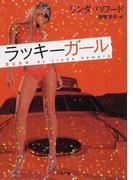 ラッキーガール (二見文庫 ザ・ミステリ・コレクション)(二見文庫)