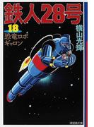 鉄人28号 18 恐竜ロボギャロン (潮漫画文庫)(潮漫画文庫)