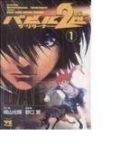 バビル2世ザ・リターナー 1 (ヤングチャンピオン・コミックス)