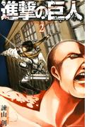 進撃の巨人 2 (講談社コミックスマガジン Shonen Magazine Comics)(少年マガジンKC)