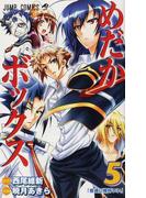 めだかボックス 5 普通に格好いい (ジャンプ・コミックス)(ジャンプコミックス)