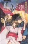 月下夢幻譚 神無シ夜ノヲトギバナシ 6 (モバフラフラワーコミックス)