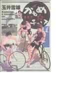 かもめ☆チャンス 007 (ビッグコミックス)(ビッグコミックス)