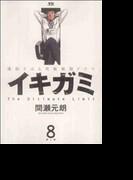 イキガミ 8 魂揺さぶる究極極限ドラマ 罪と罰 (ヤングサンデーコミックス)(ヤングサンデーコミックス)