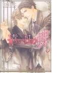 遠い日の蝶 (ミリオンコミックス)