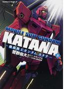 機動戦士ガンダムカタナ 2 (角川コミックス・エース)(角川コミックス・エース)