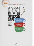 どんなときどう使う日本語表現文型辞典 日本語能力試験N1〜N5の重要表現を網羅 英・中・韓3カ国語訳付き 新装版