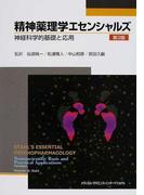 精神薬理学エセンシャルズ 神経科学的基礎と応用 第3版