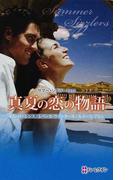 真夏の恋の物語 サマー・シズラー 2010
