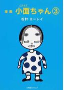 小面ちゃん 漫画 3