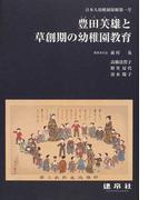 豊田芙雄と草創期の幼稚園教育 日本人幼稚園保姆第一号
