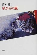 星からの風 (季刊文科コレクション)
