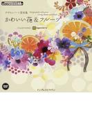 かわいい花&フルーツ デザインパーツ素材集 (ijデジタルBOOK デザイン)