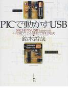 PICで動かすUSB MCHPFSUSB framework+付属プリント基板で即日完成