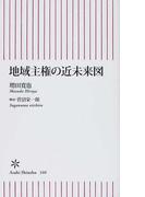 地域主権の近未来図 (朝日新書)(朝日新書)