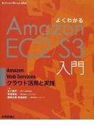 よくわかるAmazon EC2/S3入門 Amazon Web Servicesクラウド活用と実践 (Software Design plus)(Software Design plus)