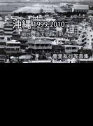 沖縄1999−2010 戦世・普天間・辺野古 豊里友行写真集