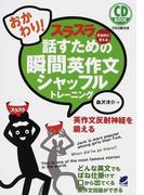 スラスラ話すための瞬間英作文シャッフルトレーニング 反射的に言える おかわり! (CD BOOK)