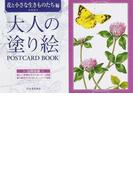 大人の塗り絵POSTCARD BOOK 花と小さな生きものたち編