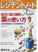 レジデントノート プライマリケアと救急を中心とした総合誌 Vol.12−No.5(2010−7) 処方に悩む症例での薬の使い方