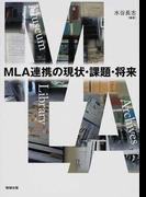 MLA連携の現状・課題・将来