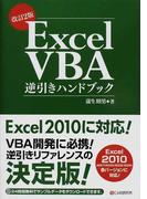 Excel VBA逆引きハンドブック 改訂2版