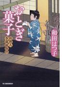 おとぎ菓子 (ハルキ文庫 時代小説文庫 料理人季蔵捕物控)(ハルキ文庫)