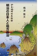 明治の日本人と地方自治 伊良湖岬村長物語