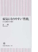 病気になりやすい「性格」 5万人調査からの報告 (朝日新書)(朝日新書)