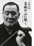 高橋竹山に聴く 津軽から世界へ 新版CD付