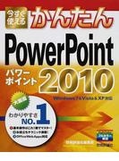 今すぐ使えるかんたんPowerPoint 2010 (Imasugu Tsukaeru Kantan Series)