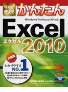 今すぐ使えるかんたんExcel 2010 (Imasugu Tsukaeru Kantan Series)