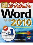 今すぐ使えるかんたんWord 2010 (Imasugu Tsukaeru Kantan Series)