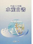 水産白書 平成22年版