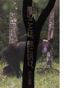 熊のことは、熊に訊け。 ヒトが変えた現代のクマ