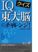 クイズIQ東大脳にチャレンジ! (青春新書PLAY BOOKS)(青春新書PLAY BOOKS)